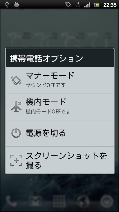 スクリーンショット選択画面