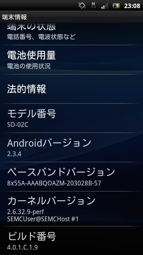 Android 2.3.4