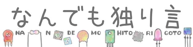ロゴ(妹作)