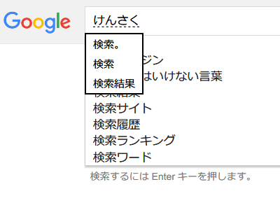 GoogleIMEで入力できる