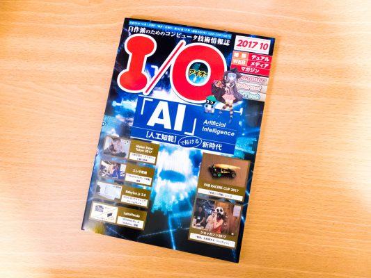 月刊I/O 2017年10月号 見本誌