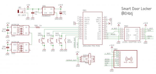 スマートドアロッカー 回路図