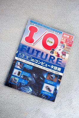 月刊I/O 2018年1月号