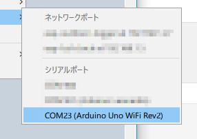 Arduino UNO WiFi Rev2 として認識