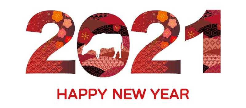 新年のあいさつ 2021